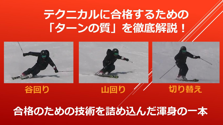 【スキー教程に載らない話】プライズ検定に合格する『ターンの質』を徹底解説!合格のための基礎技術を徹底的に詰め込んだ渾身の一本!