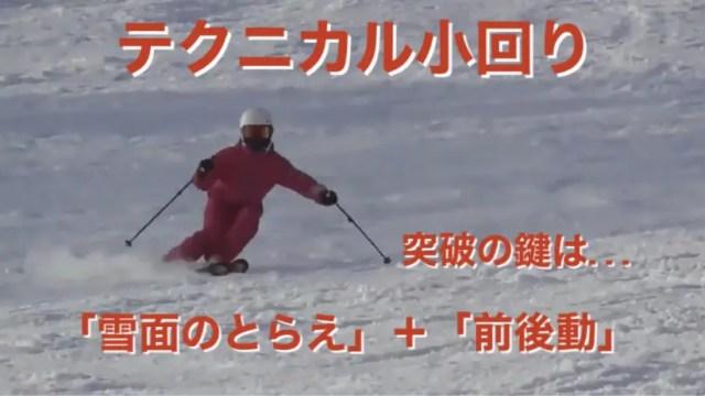 【スキー検定】テクニカル小回りを雪面のとらえと前後動で突破せよ!