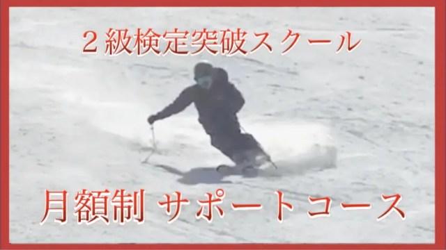 スキー検定2級 検定合格サポート