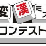 """-漢検 変""""漢""""ミスコンテスト-"""
