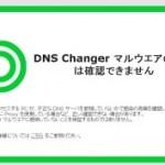 とりあえずチェックを!! -DNS Changer マルウエア感染確認サイト-