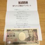 """""""金ちゃん現金プレゼント""""で1万円が当たった!"""