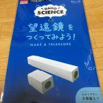 ダイソーの手作り望遠鏡を作ってみた。-ダイソー サイエンスシリーズ-