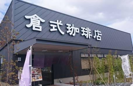 倉式珈琲店 下庄店の口コミ