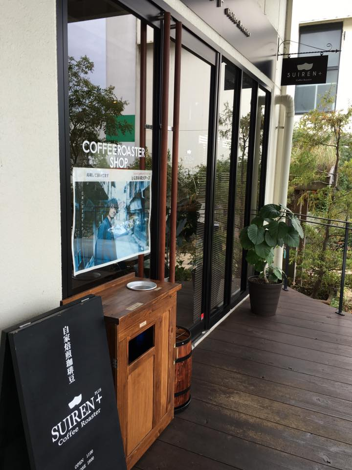 SUIREN+ Coffee Roaster(スイレンプラス コーヒー ロースター)の口コミ