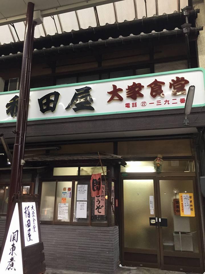 大衆食堂 稲田屋の口コミ。次々と客が来る理由になっとく。 また一つ、いい店見つけた。