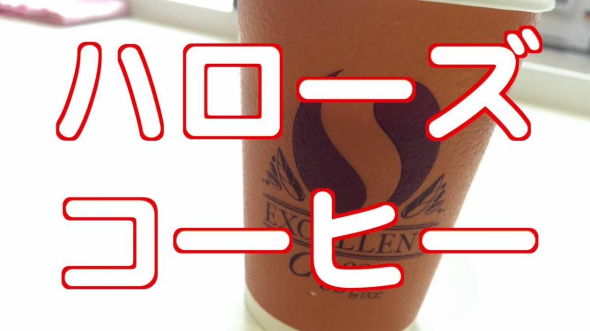 ハローズコーヒーレビュー(口コミ・感想)アイスコーヒー美味しかったよ。なおきちトーク