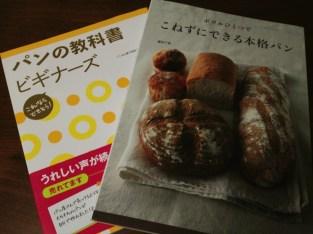 Learning bread making