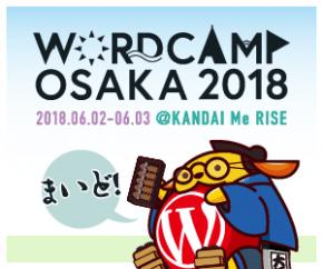 WordCamp Osaka 2018 Banner