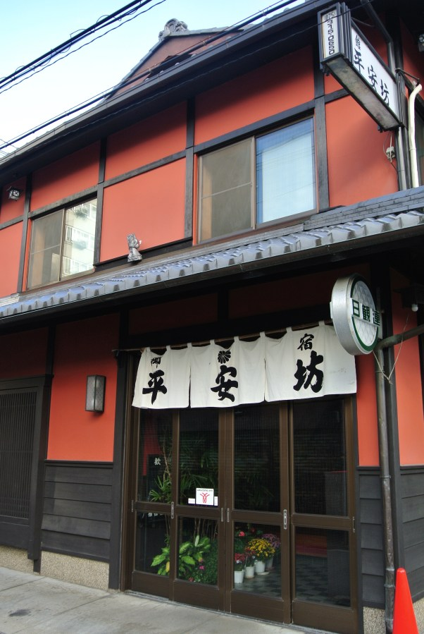 Ryokan Heianbo in Kyoto located only two blocks from Kyoto JR Station.