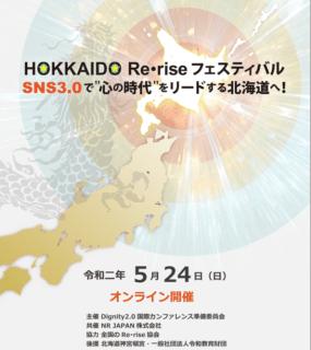 北海道Re・riseフェスティバルへの想い、重い?