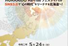 北海道Re・riseフェスティバル5月24日ついに開催!