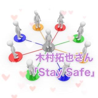 木村拓哉さん「Stay Safe」