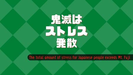 鬼滅(の刃)はストレス発散