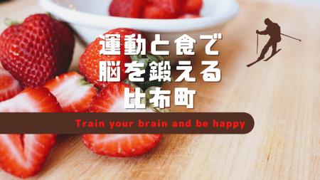 運動と食で脳を鍛える比布町