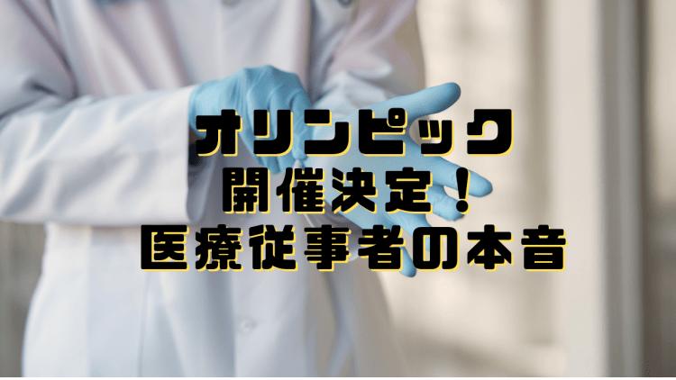 オリンピック開催決定!医療従事者の本音