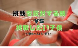 挑戦を反対する親vs挑戦したい子供〜菅ちゃんいいぞ!〜