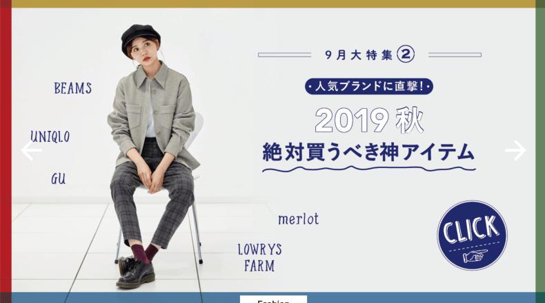 スクリーンショット 2019-09-24 11.47.46