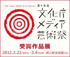 festival2012_0117.jpg