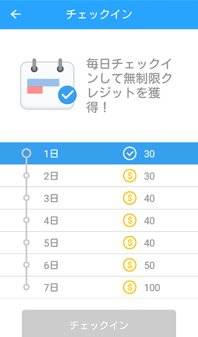 Checkinクレジット変更201704