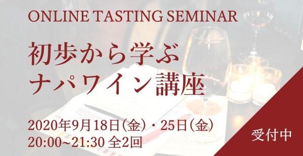 Online Tasting Seminar