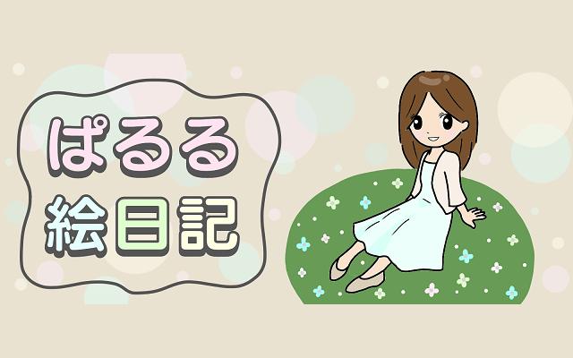 ぱるる絵日記