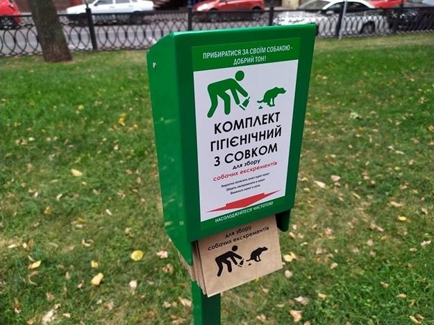 В Харькове устанавливают боксы для уборки за собаками