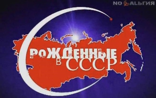 Украинцев оставили без «Ностальгии»