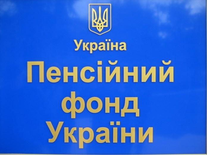 В Украине переименовали некоторые управления ПФУ
