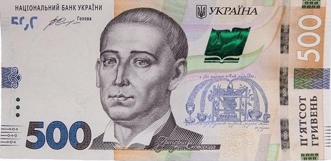 500 гривень аферисты