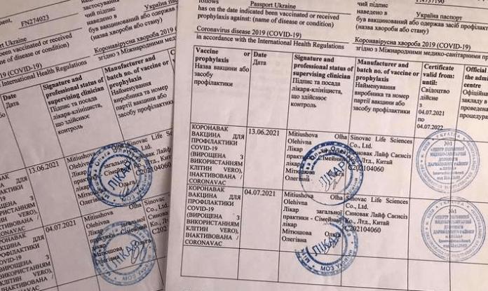 В Украине будут наказывать за фальшивые справки о вакцинации