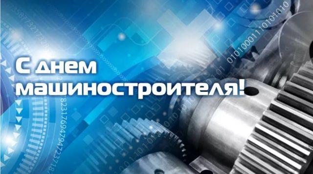 День работников машиностроительной отрасли