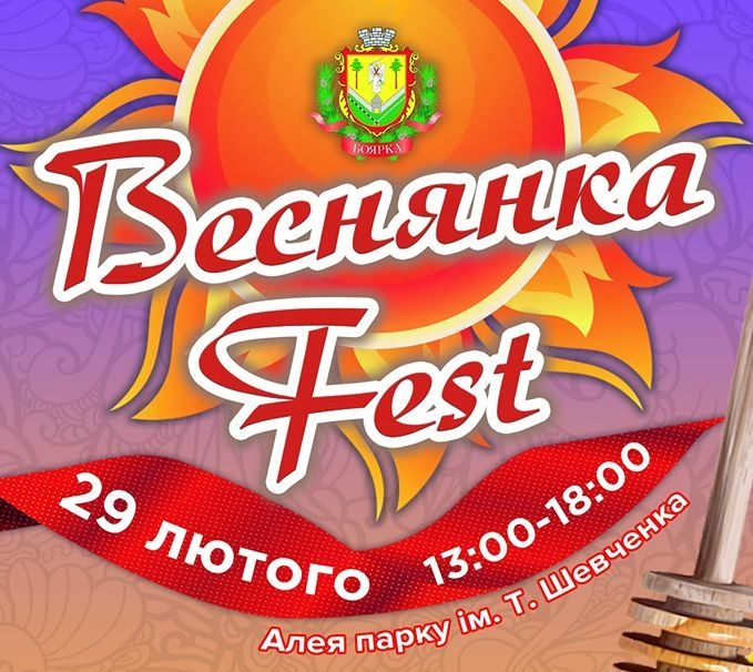 Жителей Боярки приглашают на весенний фестиваль