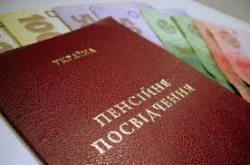 Финансирование майских пенсий завершено