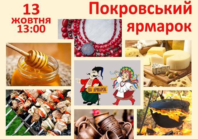 Жители Ровно могут принять участие в Покровской ярмарке