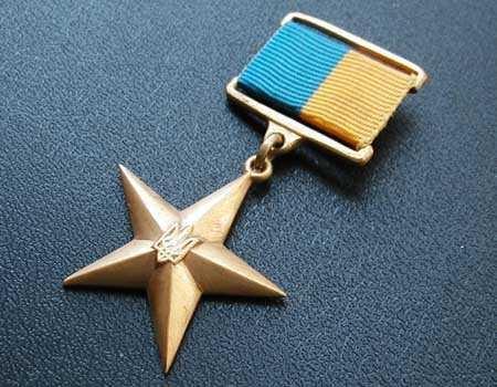 Упрощен порядок предоставления документов для получения денежного вознаграждения Героям Украины