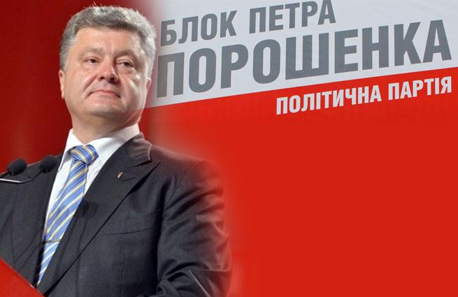 Партия Порошенко предлагает выплачивать льготы только малоимущим