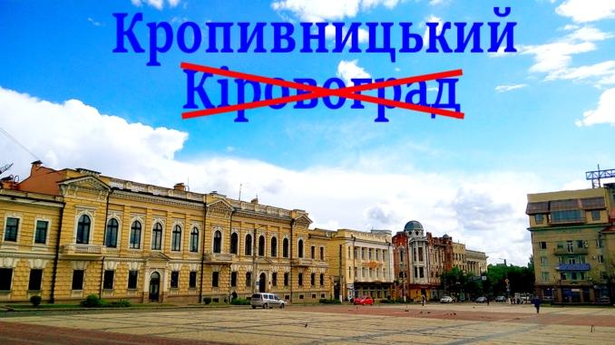 В Верховной Раде хотят переименовать Кировоградскую область