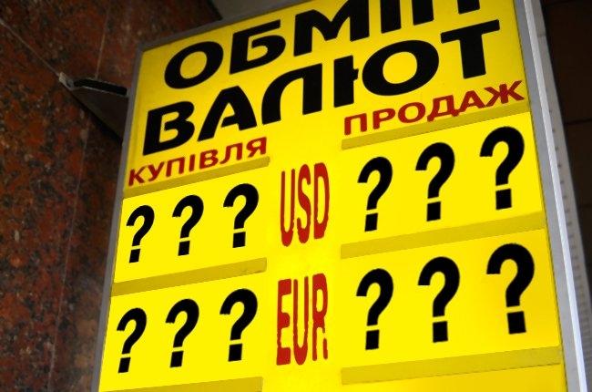 Власти озвучили курс гривни на будущие годы