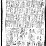HokubeiJiji1_19171223