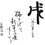 BeikokuSyodo_ShimizuWork