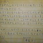 Kiyoko-Terao-transcription