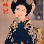 Gekkeikan_Poster