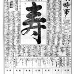 NorthAmericanTimes1918