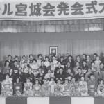 Seattle Miyagikai in 1959