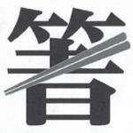 ChopsticInstituteLogo_bw