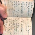 Minoru-Shimizu-diary-2