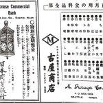 hokubeijiji-1919-1-1-2