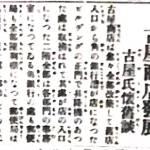 jiji-1918-5-21