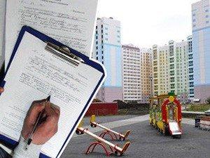 Пакет документо для купли-продажи жилья